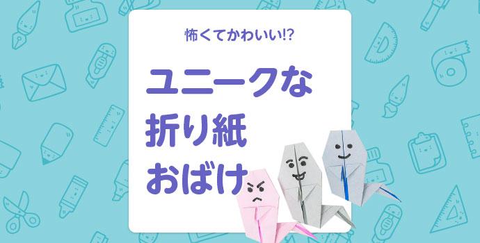 【夏の折り紙】怖くてかわいい!? ユニークな折り紙おばけ