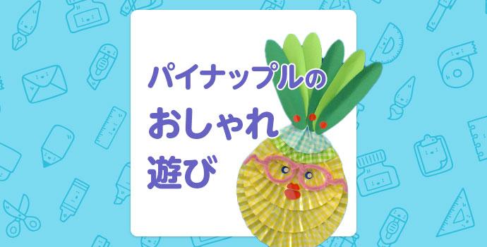 【工作】パイナップルのおしゃれ遊び