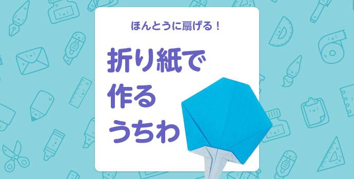 【夏の折り紙】ほんとうに扇げる! 折り紙で作るうちわ