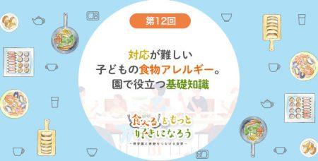 第12回 対応が難しい子どもの食物アレルギー。園で役立つ基礎知識 栄養士|笠井奈津子