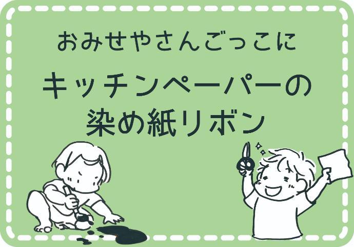 【工作】お店屋さんごっこの品物作りにも大活躍! キッチンペーパーの染め紙リボン