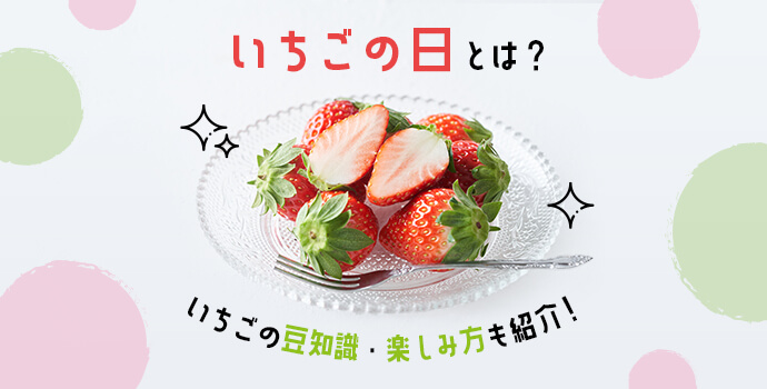 いちごの日とは?いちごの豆知識・楽しみ方も紹介!