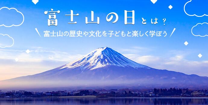 富士山の日とは?富士山の歴史や文化を子どもと楽しく学ぼう