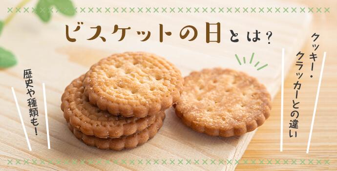 ビスケットの日とは?クッキー・クラッカーとの違い・歴史や種類も!