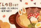 ホットケーキの日とは?パンケーキの日との違い・歴史を紹介!