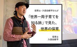 【世界の保育①】保育士・久保田修平さんが「世界一周子育てを知る旅」で見た、世界の保育