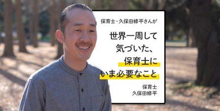 【世界の保育②】保育士・久保田修平さんが世界一周して気づいた、保育士にいま必要なこと