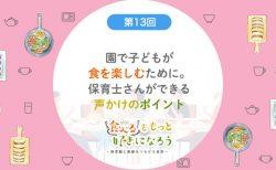 第13回 園で子どもが食を楽しむために。保育士さんができる声かけのポイント 栄養士 笠井奈津子