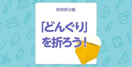 【秋の折り紙】「どんぐり」を折ろう!