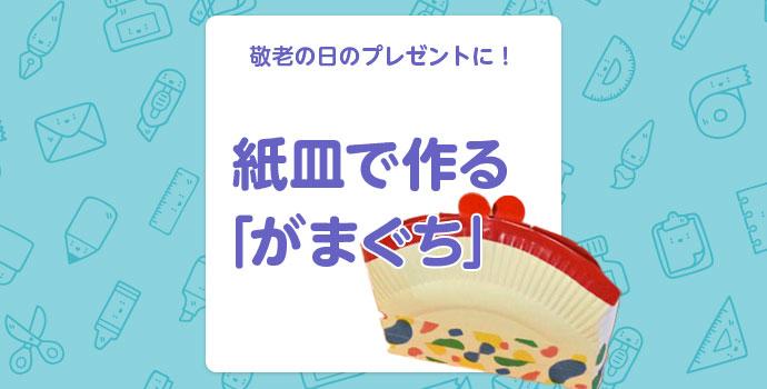 【工作】敬老の日のプレゼントに! 紙皿で作る「がまぐち」