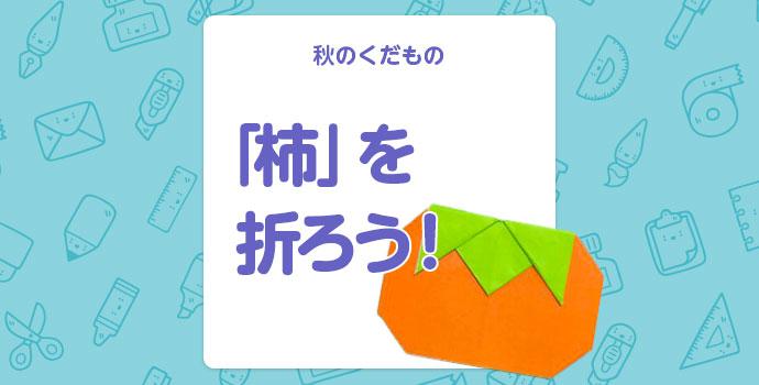 【秋の折り紙】秋のくだもの「柿」を折ろう!
