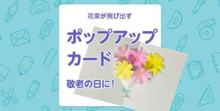 【工作】花束が飛び出す「ポップアップカード」敬老の日に!