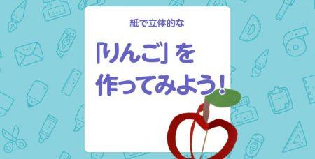 【工作】紙で立体的な「りんご」を作ってみよう!