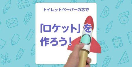 【工作】トイレットペーパーの芯で「ロケット」を作ろう!