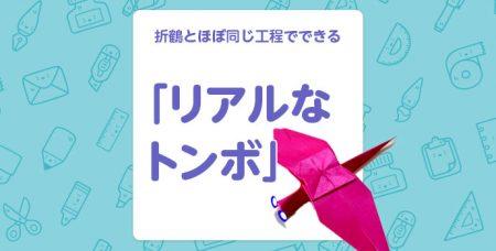【秋の折り紙】折鶴とほぼ同じ工程でできる「リアルなトンボ」