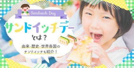 サンドイッチデーとは?由来・歴史・世界各国のサンドイッチも紹介!