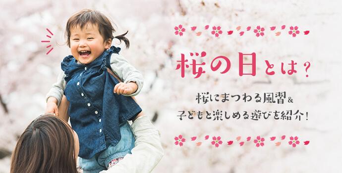 桜の日とは?桜にまつわる風習&子どもと楽しめる遊びを紹介!
