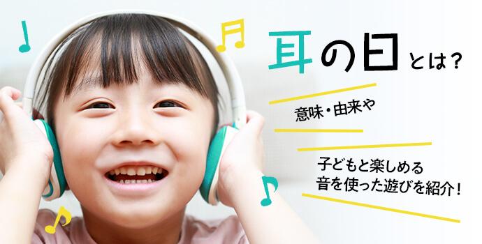 耳の日とは?意味・由来や子どもと楽しめる音を使った遊びを紹介!