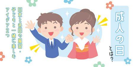 成人の日とは?日本と各国の風習・子どもと一緒に楽しむアイデア2つ