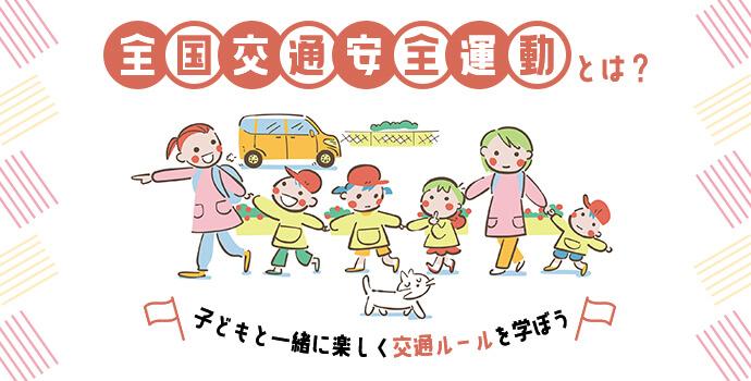 全国交通安全運動とは?子どもと一緒に楽しく交通ルールを学ぼう