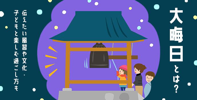 大晦日とは?伝えたい風習や文化・子どもと楽しむ過ごし方も