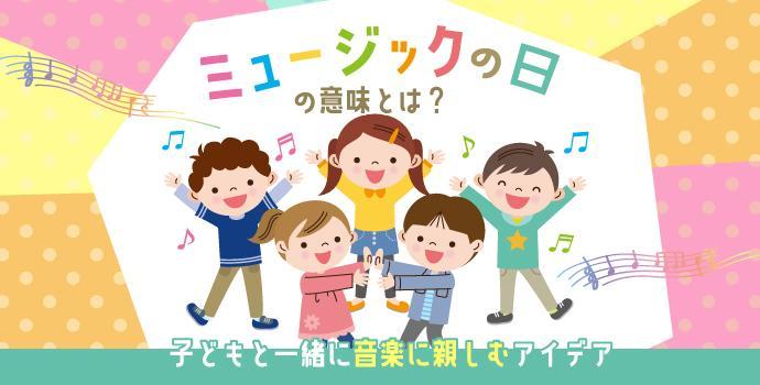 ミュージックの日の意味とは?子どもと一緒に音楽に親しむアイデア