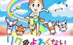 【映画】『リクはよわくない』 短命だった愛犬との暮らしをとおして命の大切さを知る。タレント坂上忍さんの絵本が原作のハートフルストーリー。