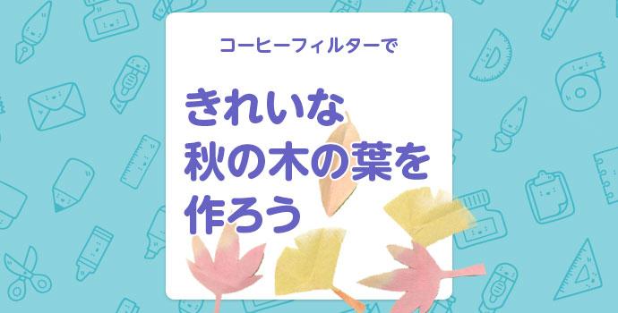 【工作】コーヒーフィルターで、きれいな秋の木の葉を作ろう