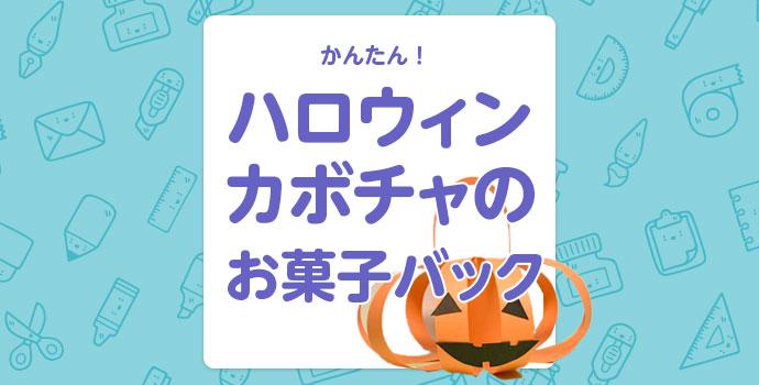 【工作】簡単! ハロウィンカボチャのお菓子バック