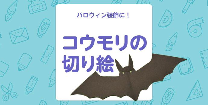 【工作】ハロウィン装飾に! コウモリの切り絵