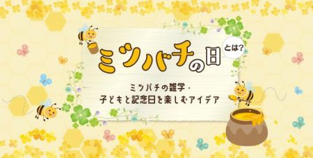 ミツバチの日とは?ミツバチの雑学・子どもと記念日を楽しむアイデア