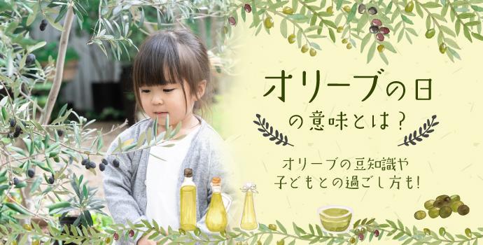 オリーブの日の意味とは?オリーブの豆知識や子どもとの過ごし方も!