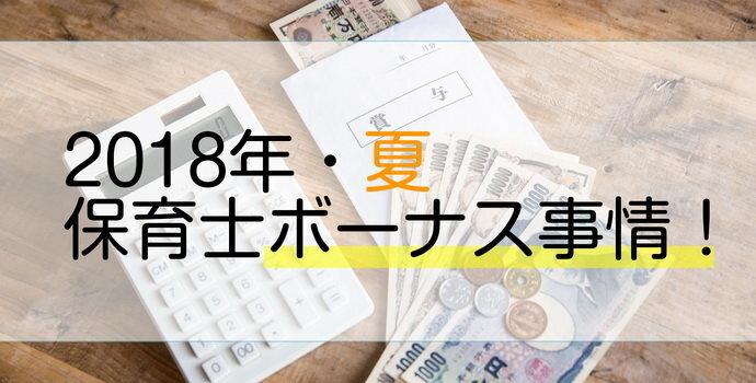 20180612_bonus_main_01-thumb-690x350-678.jpg