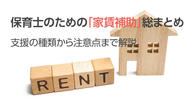 20190808_rent_subsidy_main_01-thumb-690x350-1205.jpg