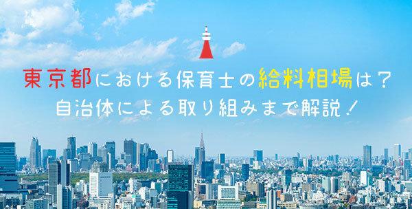 東京都における保育士の給料相場は?自治体による取り組みまで解説!