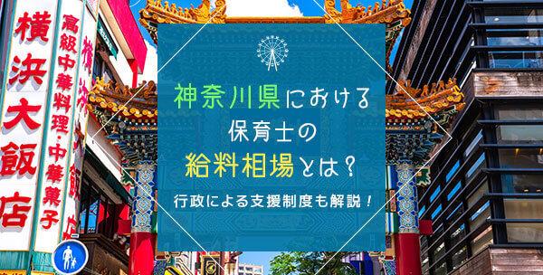 神奈川県における保育士の給料相場とは?行政による支援制度も解説!