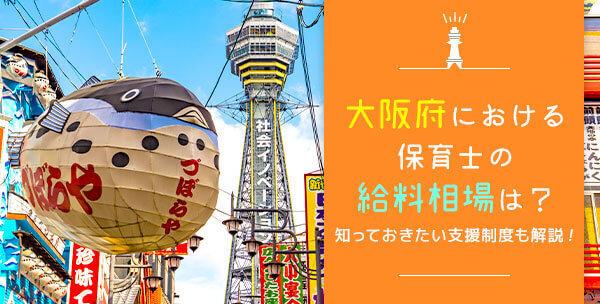 20191031_Osaka_salary_main_01-thumb-600x400-1331.jpg