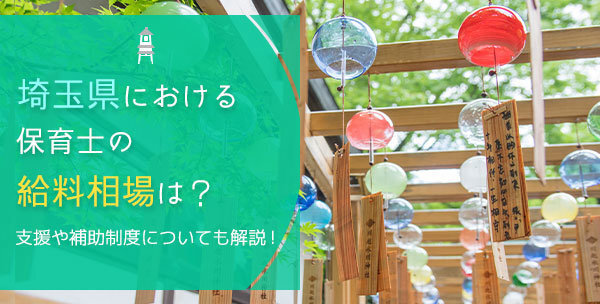 埼玉県における保育士の給料相場は?支援や補助制度についても解説!