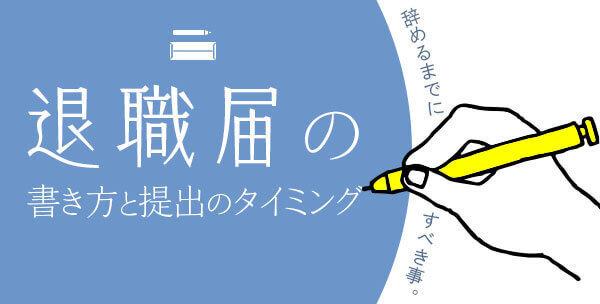 20200221_taisyokutodoke_main_01-thumb-600x400-1476.jpg