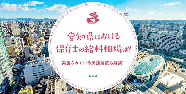 愛知県における保育士の給料相場は?実施されている支援制度も解説!