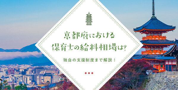20200401_kyoto_main_01-thumb-600x400-1543.jpg