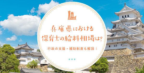兵庫県における保育士の給料相場は?行政の支援・補助制度も解説!