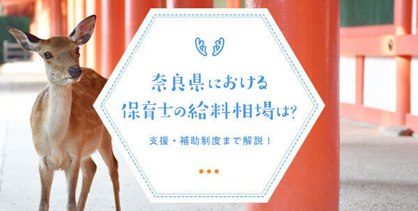 奈良県における保育士の給料相場は?支援・補助制度まで解説!