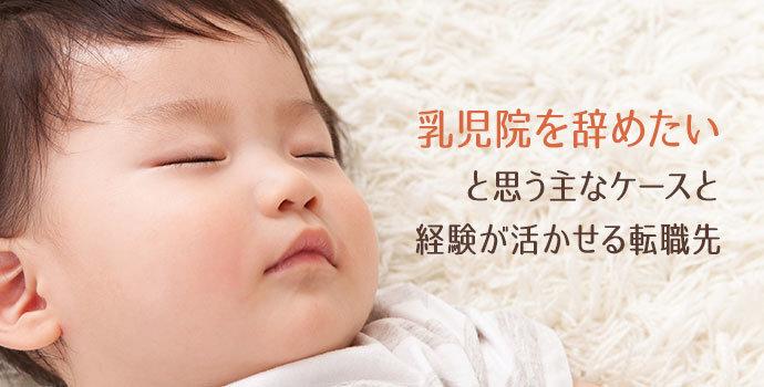 20200409_infant_home_main_01-thumb-690x350-1568.jpg