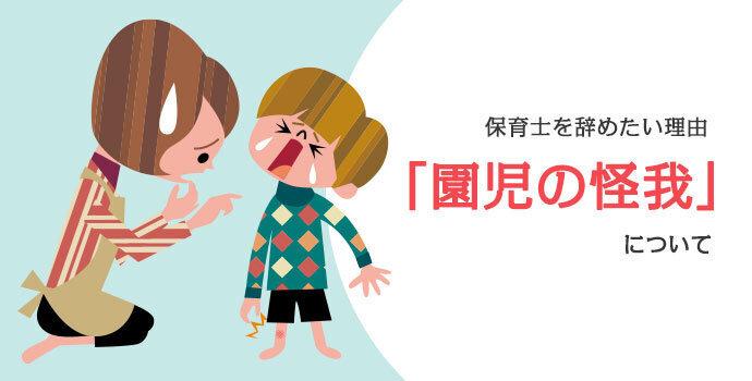 20200410_kindergarten_injury_main_01-thumb-690x350-1571.jpg