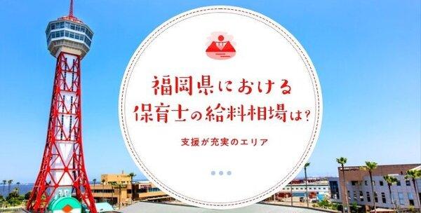福岡県における保育士の給料相場は?支援が充実のエリア