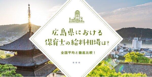 広島県における保育士の給料相場は?全国平均と徹底比較!