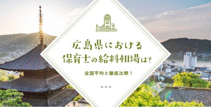 20200915_hiroshimapay_main_01.jpg