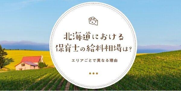 北海道における保育士の給料相場は?エリアごとで異なる理由
