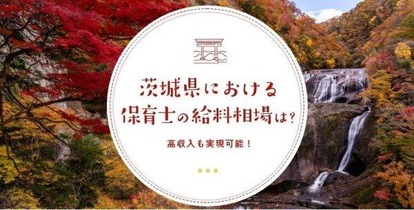 茨城県における保育士の給料相場は?高収入も実現可能